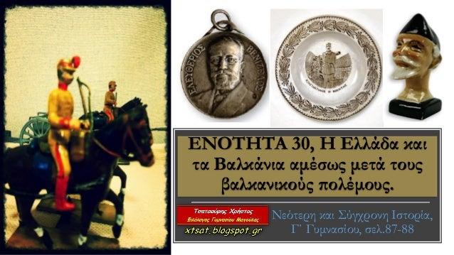 ΕΝΟΤΗΤΑ 30, Η Ελλάδα και τα Βαλκάνια αμέσως μετά τους βαλκανικούς πολέμους. Νεότερη και Σύγχρονη Ιστορία, Γ΄ Γυμνασίου, σε...