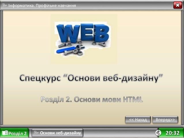 Розділ 2  Основи веб-дизайну Вперед>><< Назад  Інформатика. Профільне навчання 20:32