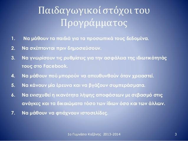 Έχω 936 φίλους στο facebook, όμως...(με αποτελέσματα έρευνας) Slide 3