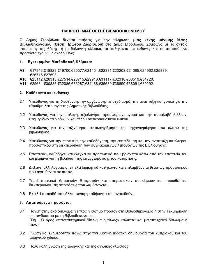 ΠΛΗΡΩΣΗ ΜΙΑΣ ΘΕΣΗΣ ΒΙΒΛΙΟΘΗΚΟΝΟΜΟΥ<br />Ο Δήμος Στροβόλου δέχεται αιτήσεις για την πλήρωση μιας κενής μόνιμης θέσης Βιβλιο...
