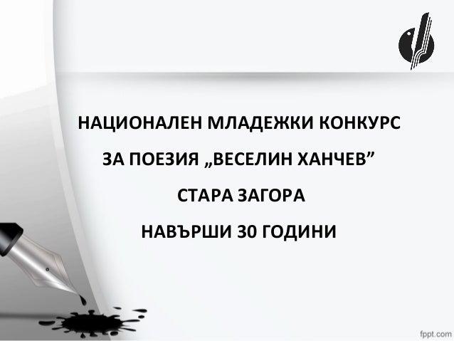 """НАЦИОНАЛЕН МЛАДЕЖКИ КОНКУРС ЗА ПОЕЗИЯ """"ВЕСЕЛИН ХАНЧЕВ"""" СТАРА ЗАГОРА НАВЪРШИ 30 ГОДИНИ"""