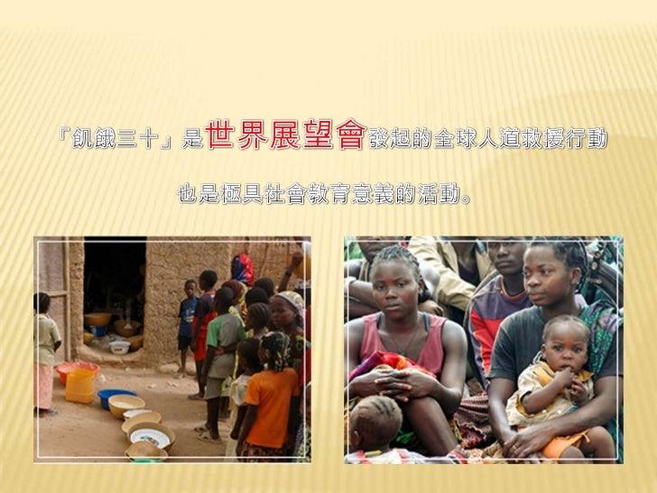 「飢餓三十」是世界展望會發起的全球人道救援行動<br />也是極具社會教育意義的活動。<br />