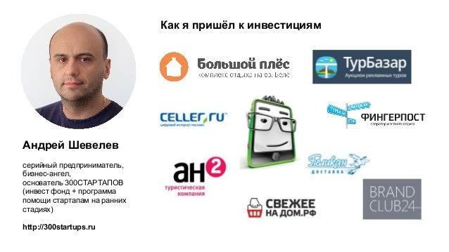 Как я пришёл к инвестициям Андрей Шевелев серийный предприниматель, бизнес-ангел, основатель 300СТАРТАПОВ (инвест фонд + п...