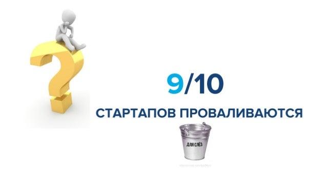 """""""...Иногда, шаг вперед - это просто хороший пинок сзади…"""" 300startups.ru - твой первый шаг вперед."""