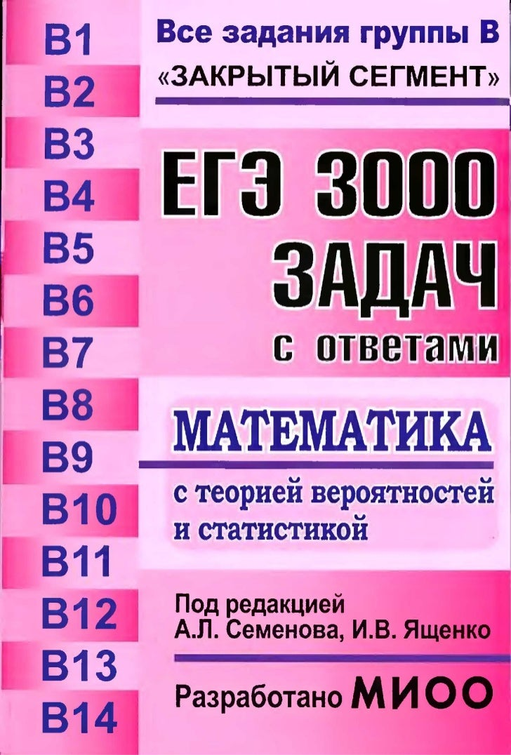 Решение задач егэ по математике семенова ряды распределения в статистике задачи с решением