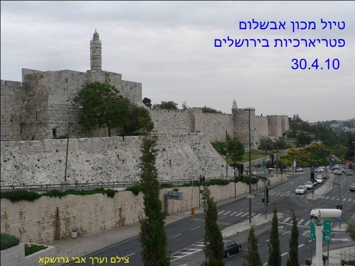 טיול מכון אבשלום  פטריארכיות בירושלים צילם וערך אבי גרושקא 30.4.10