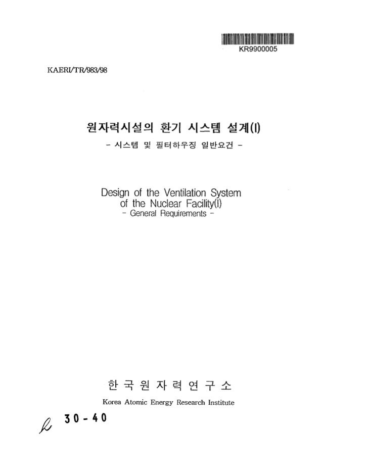 Design of the Ventilation System    of the Nuclear Facility(l)    - General Requirements -