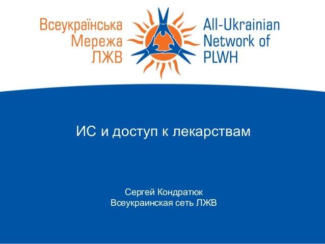 ИС и доступ к лекарствам Сергей Кондратюк Всеукраинская сеть ЛЖВ