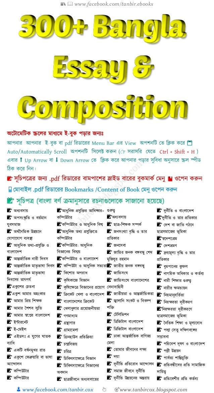 📚  www.facebook.com/tanbir.ebooks 👦 www.facebook.com/tanbir.cox 👆 🎯www.tanbircox.blogspot.com Ctrl + Shift + H 📝 অধ্যবসায়...