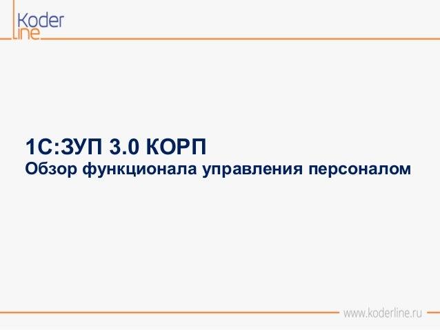 1С:ЗУП 3.0 КОРП Обзор функционала управления персоналом