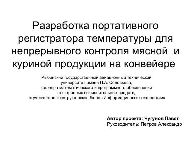 Разработка портативного регистратора температуры для непрерывного контроля мясной и куриной продукции на конвейере Рыбинск...