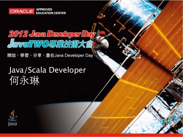 Java/Scala Developer何永琳