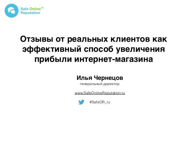 Отзывы от реальных клиентов как  эффективный способ увеличения  прибыли интернет-магазина  Илья Чернецов>  генеральный дир...