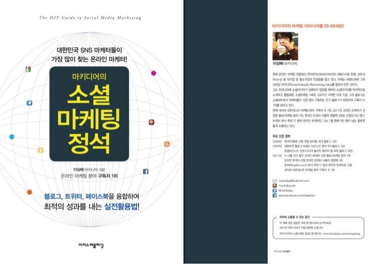 소셜마케팅정석-페이스북 앱으로 브랜드 팬페이지 만들기