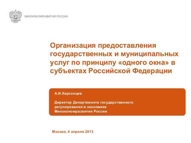 МИНЭКОНОМРАЗВИТИЯ РОССИИ              Организация предоставления              государственных и муниципальных             ...