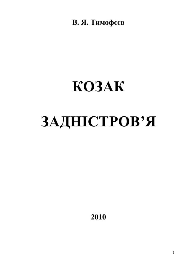 1 В. Я. Тимофєєв КОЗАК ЗАДНІСТРОВ'Я 2010