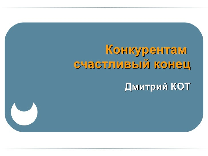 Конкурентам  счастливый конец Дмитрий КОТ