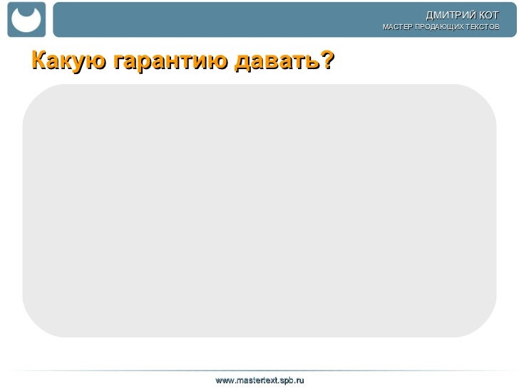 Какую гарантию давать? www.mastertext.spb.ru