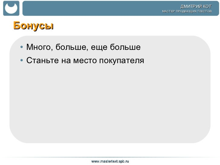 Бонусы <ul><li>Много, больше, еще больше </li></ul><ul><li>Станьте на место покупателя   </li></ul>www.mastertext.spb.ru