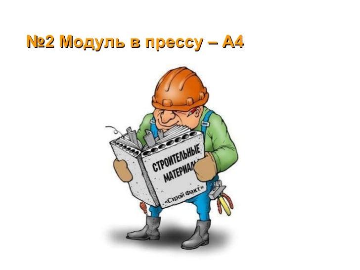 № 2 Модуль в прессу – А4