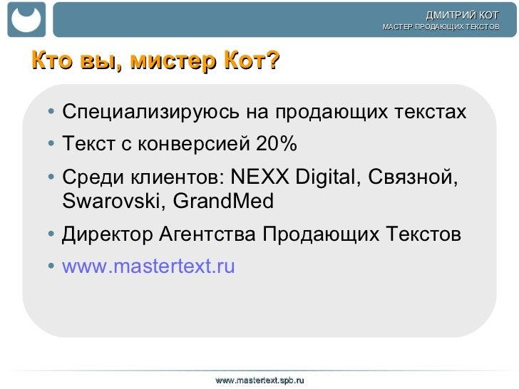 Кто вы, мистер Кот? <ul><li>Специализируюсь на продающих текстах </li></ul><ul><li>Текст с конверсией 20% </li></ul><ul><l...