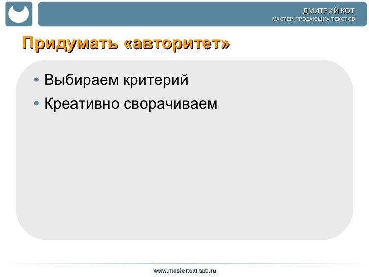 Придумать «авторитет» <ul><li>Выбираем критерий  </li></ul><ul><li>Креативно сворачиваем </li></ul>www.mastertext.spb.ru