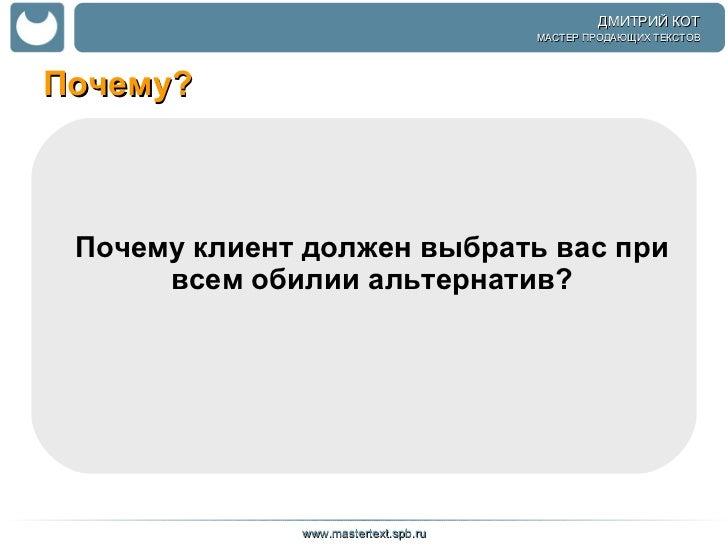 Почему? <ul><li>Почему клиент должен выбрать вас при всем обилии альтернатив? </li></ul>www.mastertext.spb.ru