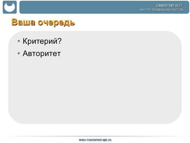 Ваша очередь <ul><li>Критерий? </li></ul><ul><li>Авторитет  </li></ul>www.mastertext.spb.ru