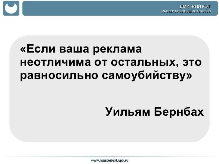 <ul><li>«Если ваша реклама неотличима от остальных, это равносильно самоубийству»  </li></ul><ul><li>Уильям Бернбах </li><...