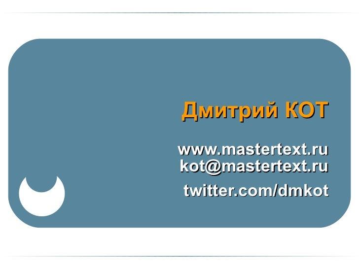 www.mastertext.ru [email_address] twitter.com/dmkot Дмитрий КОТ