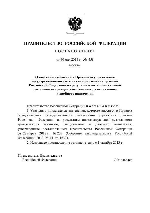 Остин постановление правительства 814 от 6 августа 2015г журналисты