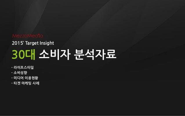 2015' Target Insight 30대 소비자 분석자료 - 라이프스타일 - 소비성향 - 미디어 이용현황 - 타겟 마케팅 사례