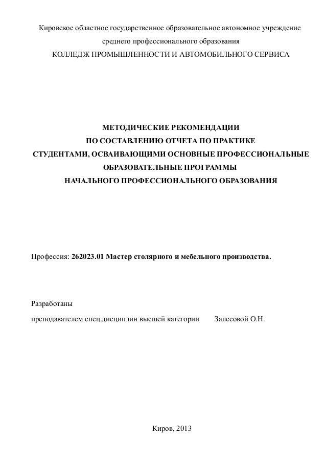 Отчет по производственной практики пм 03 8777