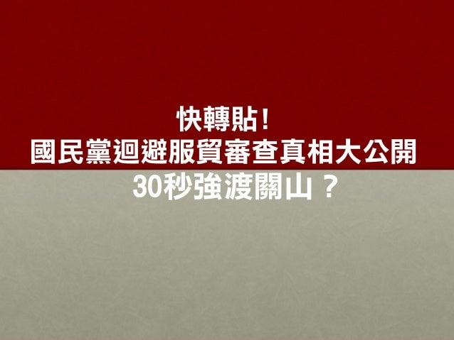 快轉貼! 國民黨迴避服貿審查真相大公開 30秒強渡關山?