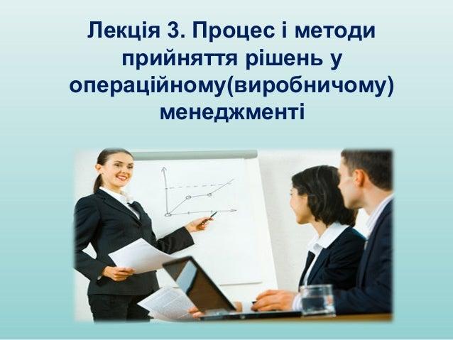 Лекція 3. Процес і методи прийняття рішень у операційному(виробничому) менеджменті
