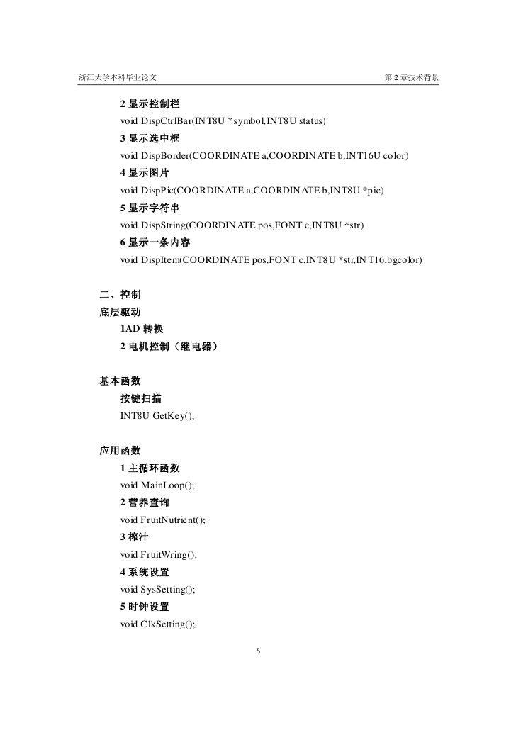 浙江大学本科毕业论文                                                 第 2 章技术背景        2 显示控制栏      void DispCtrlBar(INT8U *symbol,IN...