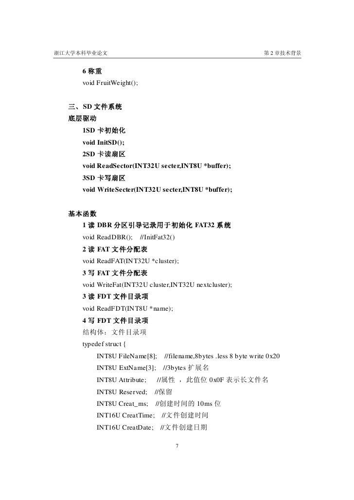 浙江大学本科毕业论文                                                             第 2 章技术背景        6 称重      void FruitWeight();     ...