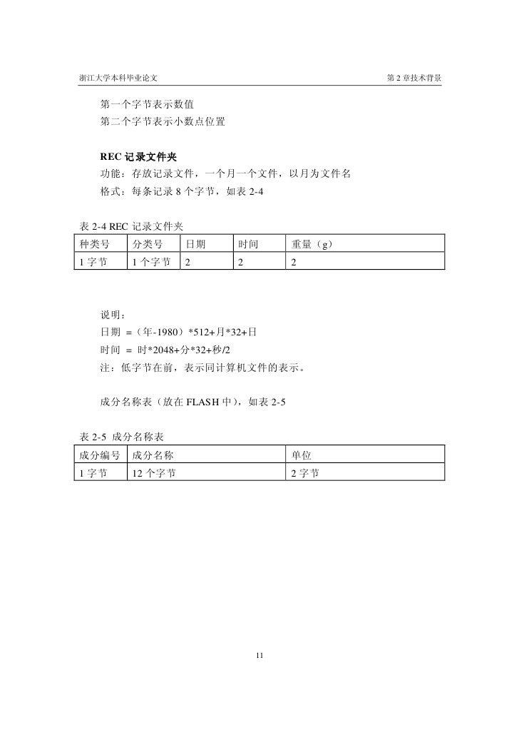 浙江大学本科毕业论文                                第 2 章技术背景     第一个字节表示数值   第二个字节表示小数点位置     REC 记录文件夹   功能:存放记录文件,一个月一个文件,以月为文件名 ...