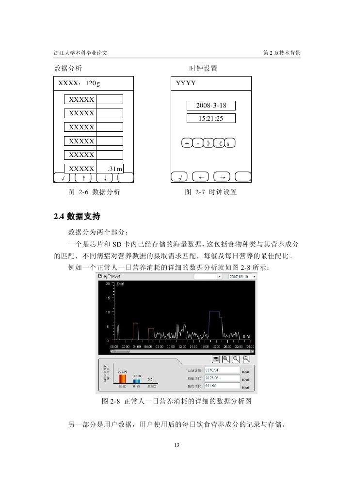 浙江大学本科毕业论文                                  第 2 章技术背景   数据分析                        时钟设置  XXXX:120g              YYYY   XX...