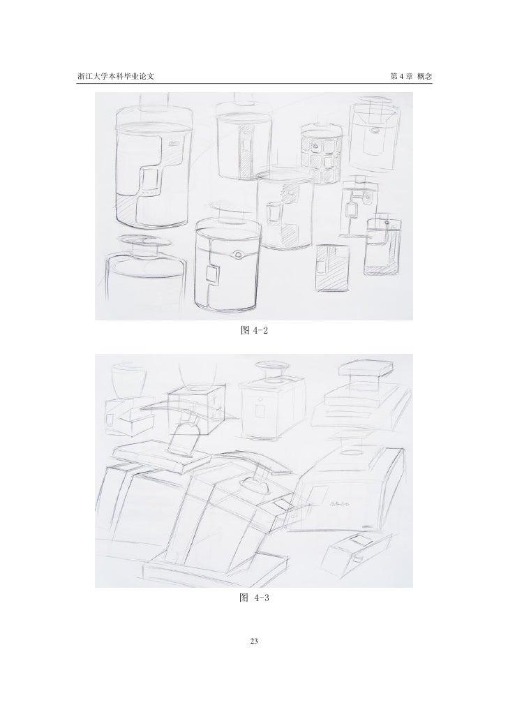 浙江大学本科毕业论文           第 4 章 概念                  图 4-2                  图 4-3                  23