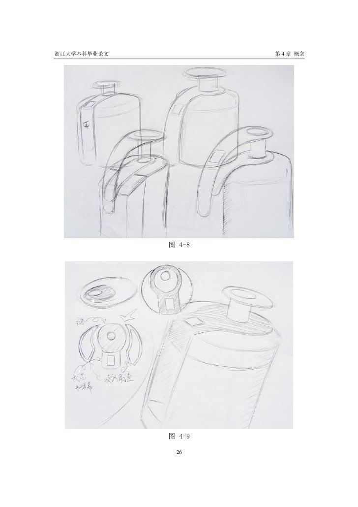 浙江大学本科毕业论文           第 4 章 概念                  图 4-8                  图 4-9                26