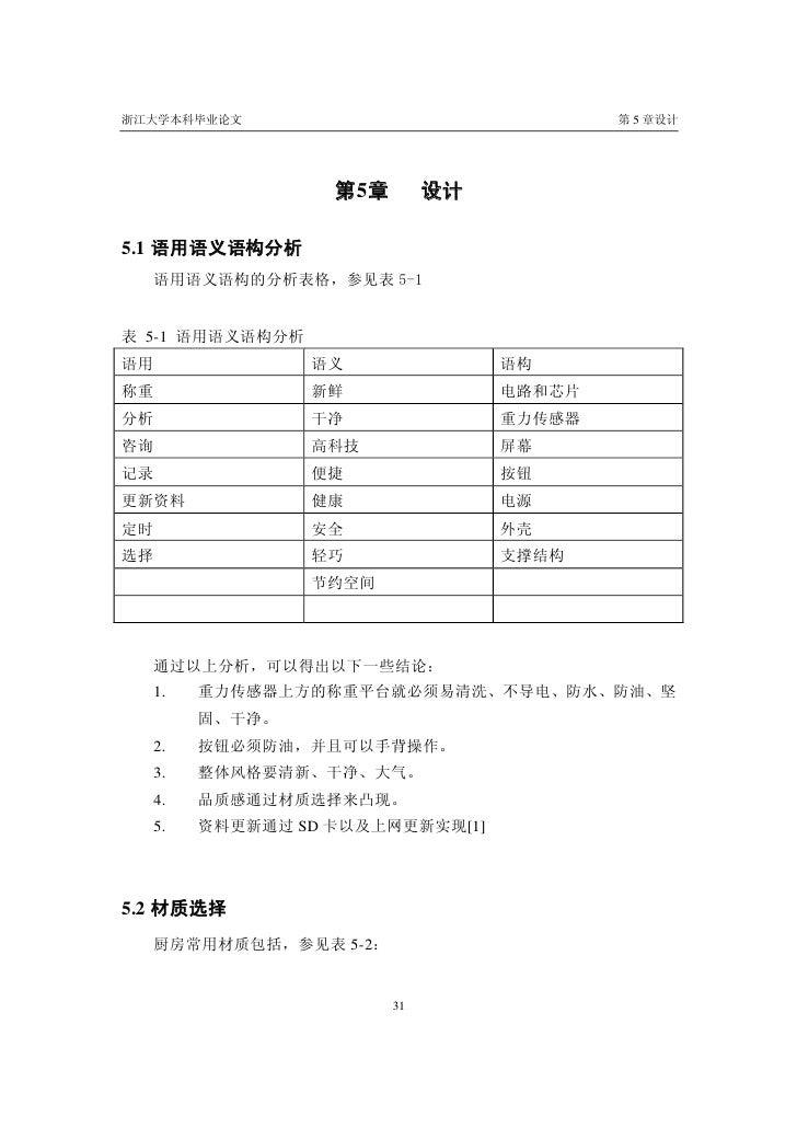 浙江大学本科毕业论文                                  第 5 章设计                         第5章        设计  5.1 语用语义语构分析      语用语义语构的分析表格,参...