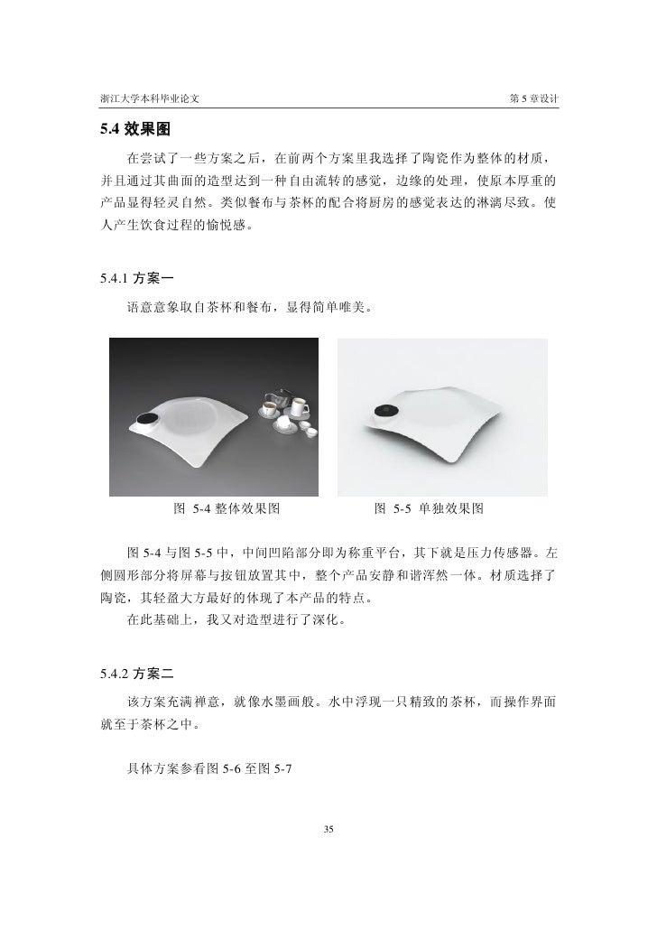 浙江大学本科毕业论文                                 第 5 章设计   5.4 效果图    在尝试了一些方案之后,在前两个方案里我选择了陶瓷作为整体的材质, 并且通过其曲面的造型达到一种自由流转的感觉,边缘的...