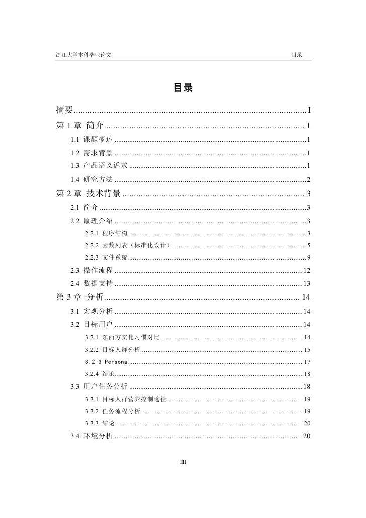 浙江大学本科毕业论文                                                                                                           目录   ...