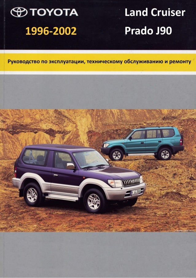 Руководства по ремонту и эксплуатации Toyota Land Cruiser ...