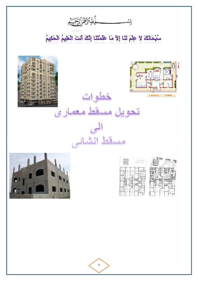 305 خطوات تحويل المسقط المعماري الى انشائي Slide 1