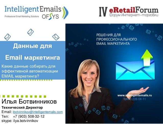 Данные для  Email маркетинга  Какие данные собирать для  эффективной автоматизации  EMAIL маркетинга?  Илья Ботвинников  Т...