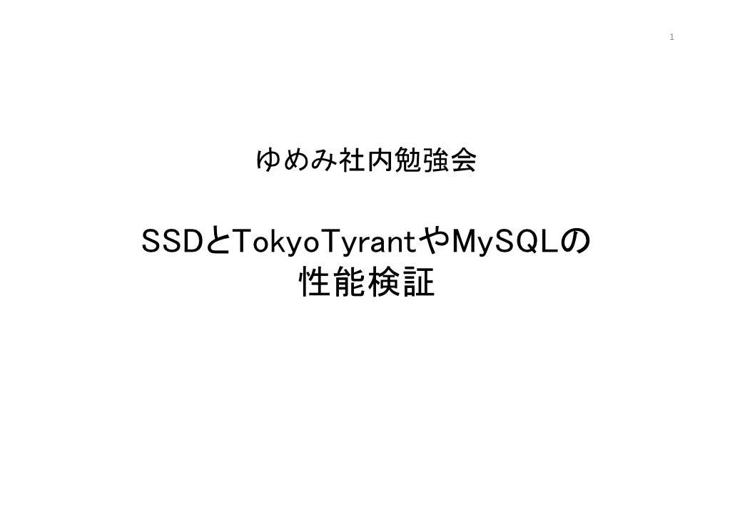 1          ゆめみ社内勉強会  SSDとTokyoTyrantやMySQLの         性能検証