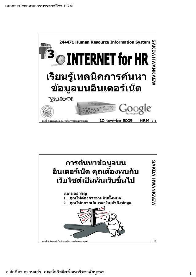 เอกสารประกอบการบรรยายวิชา HRM                        903431 Human Resource Management                            244471 Hu...
