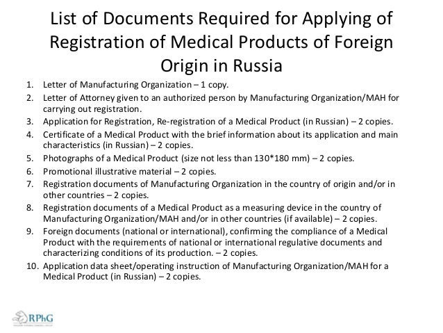 Requirements to Legalization Procedure of Documents Necessary for the Solution of a Question of Registration of Medical Pr...